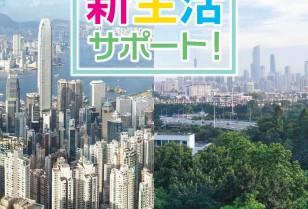 特集: 香港&広東新生活サポート!Part 1