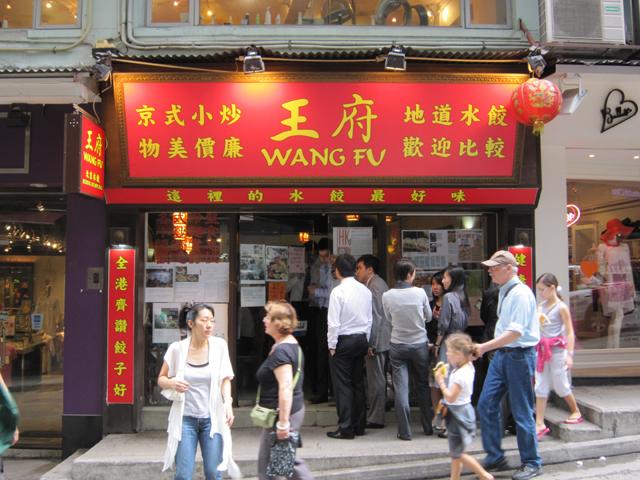 Wang Fu door