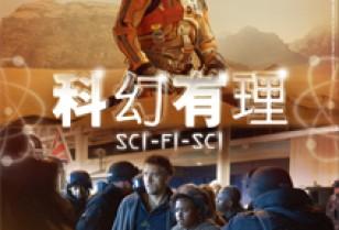 SF映画の舞台裏「Sci-Fi-Sci」尖東で講演