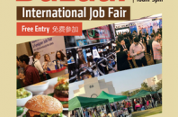 深圳ビジネスイベント「International Bazaar & International Job Fair」