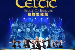 Spirit of Ireland香港初のダンスショー「Irish Celtic」湾仔