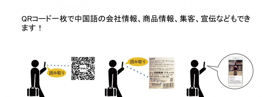 中国進出支援、WeChatを通じて言語と表現の壁を越える!