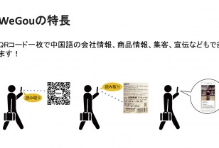 人気SNSアプリ「WeChat」で企業の中国進出支援!