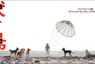 ベルリン国際映画祭受賞「Isle of Dogs 犬ヶ島」広東