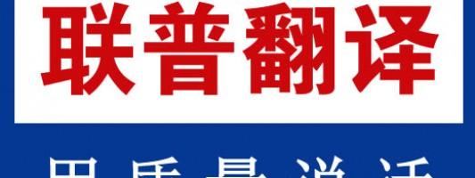 第一回「人民中国杯」日语国际翻译(笔译)大会