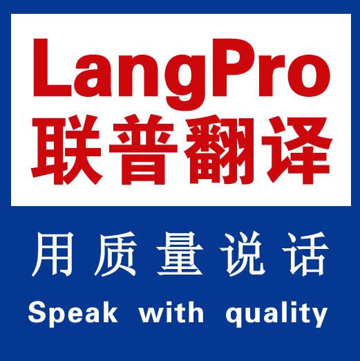 Lang Pro Logo