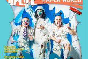 パントマイムグループMimiRichi「ペーパーワールド」深圳で開催
