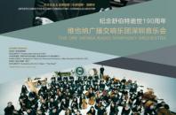 コンサート「ウィーン放送交響楽団」深圳