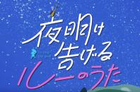 湯浅政明監督映画「夜明け告げるルーのうた」