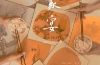 LIN YUSI水墨画個展「THE FEAST」広州