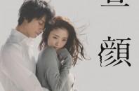 人気ドラマの続編映画「昼顔」上映中