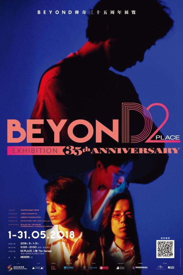 Beyond傳奇35周年展覽