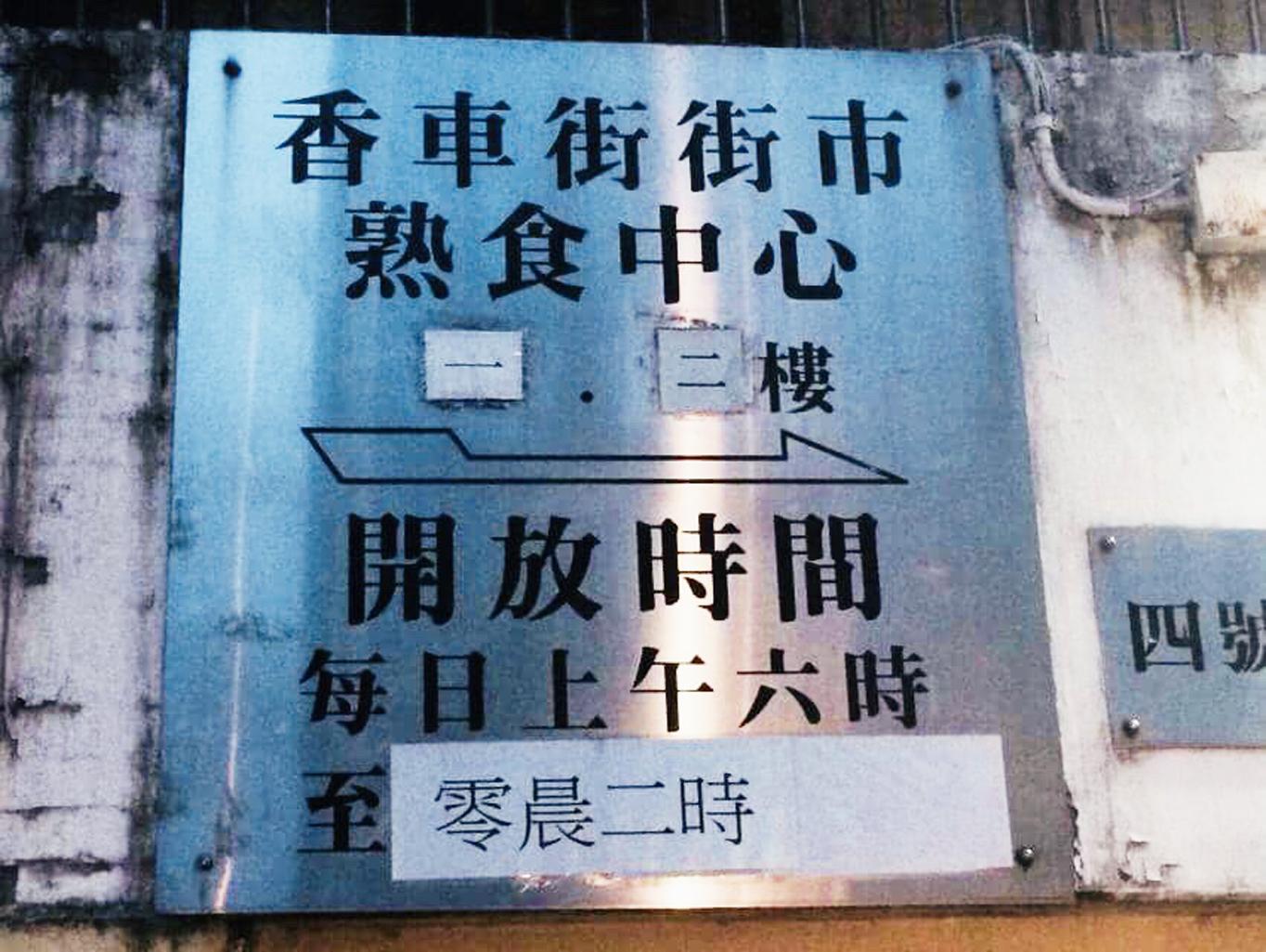 福來麺店2