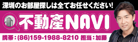 不動産NAVI-2