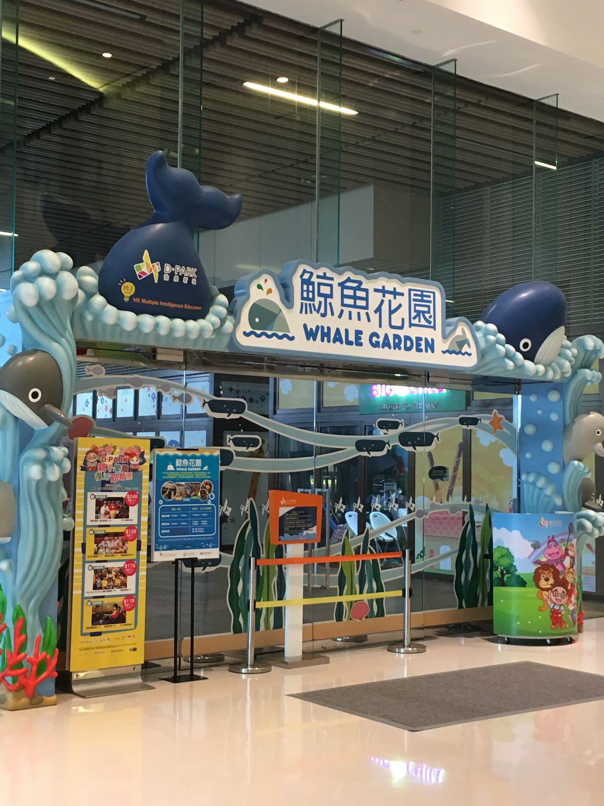 鯨魚花園2