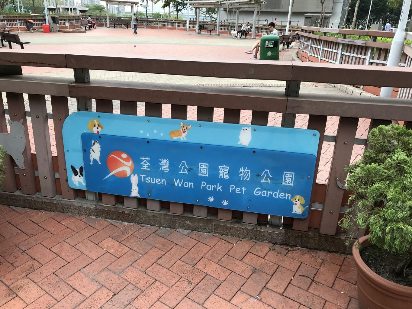 荃灣公園寵物公園