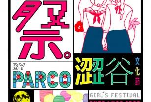 女子カルチャーイベント「シブカル祭」開催!中環