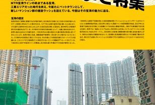特集:荃湾いいとこ、一度はおいで特集 Part 1