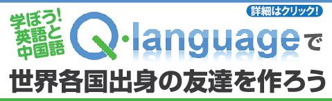 Q Language-01