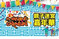 中環に迷路登場「A-Mazing Carnival 親子迷宮嘉年華」