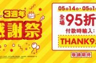 大セール3周年感謝祭「HKTV MALL」