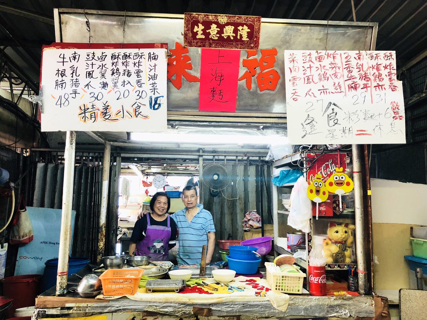 福來麺店1