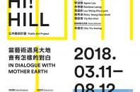 アートプロジェクト「Hi Hill 邂逅山川人」荃湾