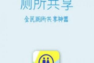 お出かけに便利なアプリ「Toilet Sharing 廁所共享」