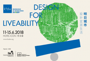 快適な居住イベント「Design for Liveability」尖沙咀