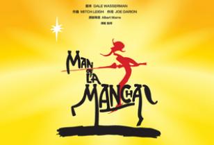 名作ミュージカル「Man of La Mancha」深圳