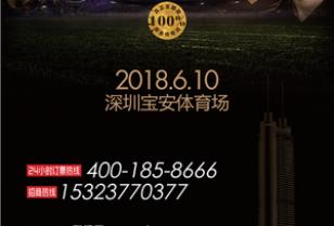 伝説のサッカー試合「Legend is Back」深圳