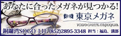 tokyo optical