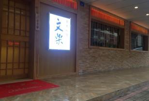 日本料理「文楽」龍華区にニューオープン!!