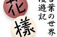 花樣語言 Vol.149「ゎ」に関(くゎん)する話
