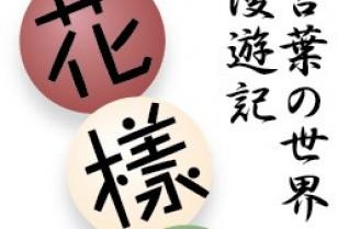 花様語言 Vol.147「香港のおなまえっ!」