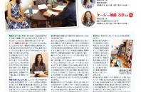 THE MAMA~海外で頑張る、日本人ママさん特集! Part 1~