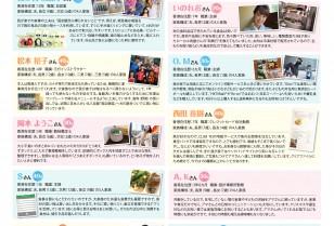 THE MAMA~海外で頑張る、日本人ママさん特集! Part 2~