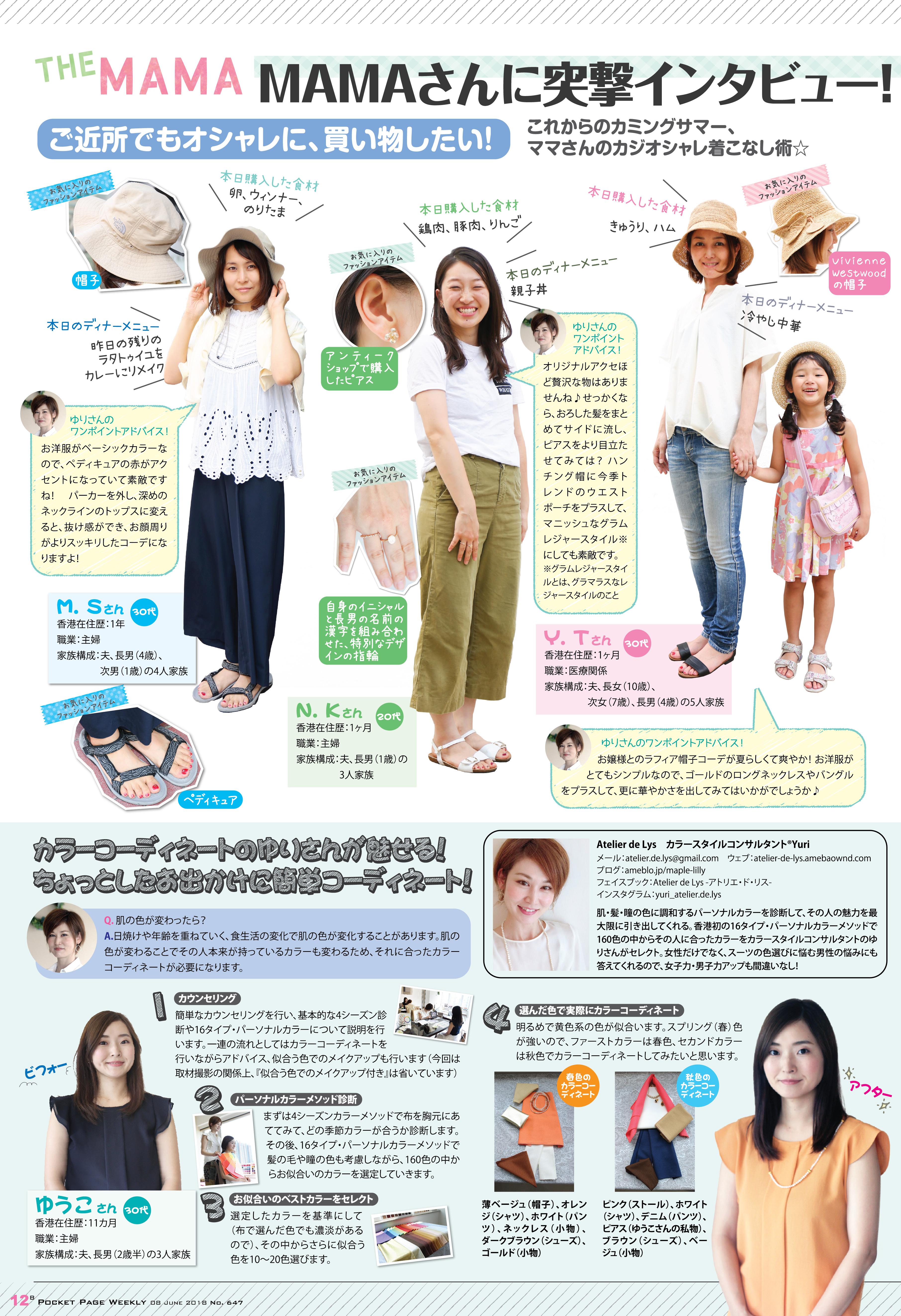 P12 mama_647-01