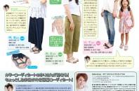 THE MAMA~海外で頑張る、日本人ママさん特集! Part 4~