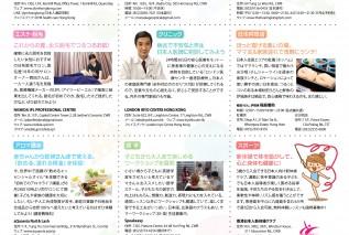 THE MAMA~海外で頑張る、日本人ママさん特集! Part 5~