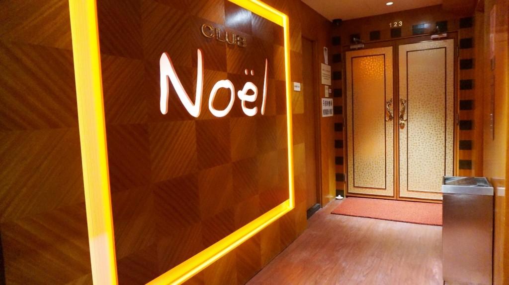 エレベーターを降りると、 大きな「Noel」の文字