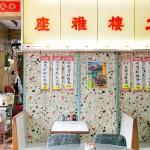 美都餐室2