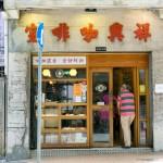 祥興咖啡室2