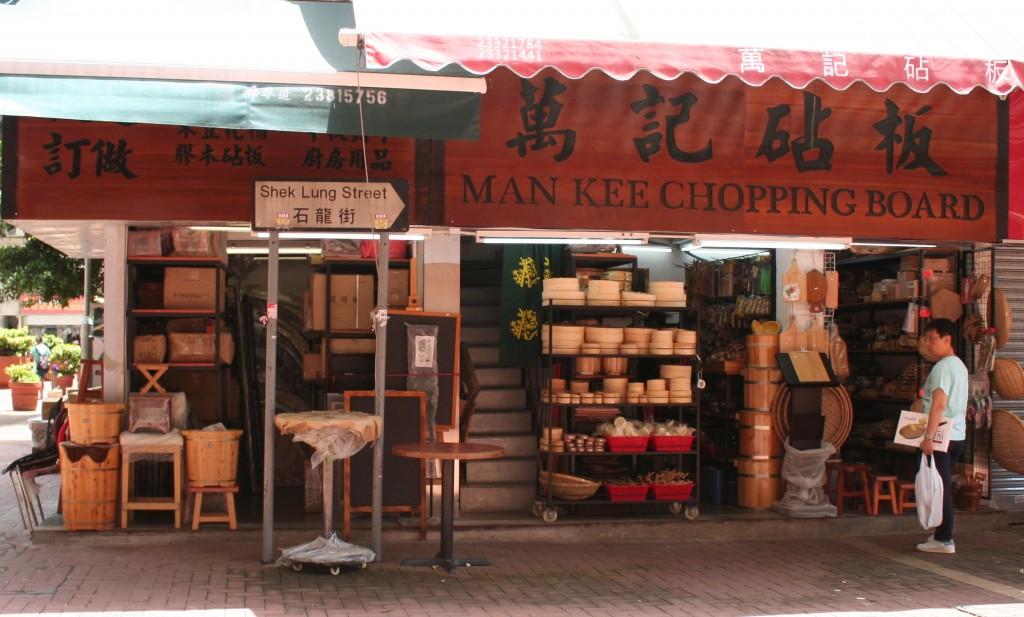 4Man Kee Chopping Board(萬記砧板)