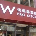 5 W Pro Kitchen(榮興專業廚具) (2)