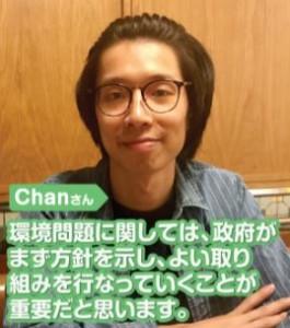 Capture_P11 eco_663 v2-01_Chan