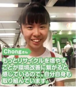 Capture_P11 eco_663 v2-01_Chong