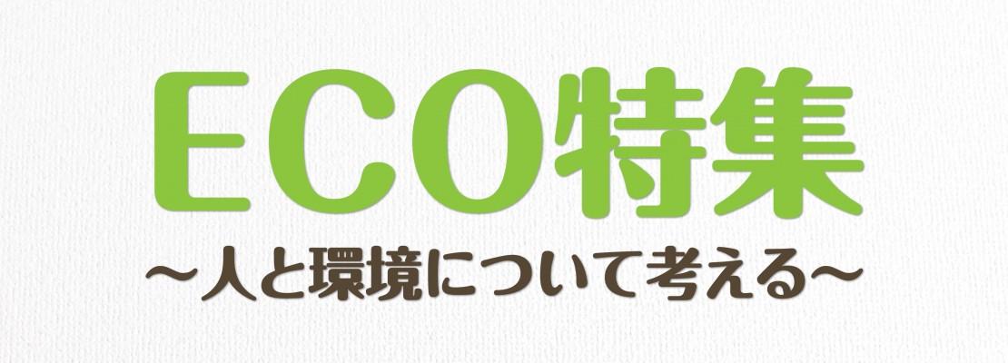 ECO特集~人と環境について考える~