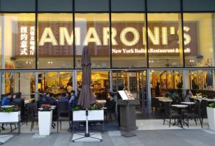 ニューヨーク・イタリアンレストラン「AMARONI'S」広州