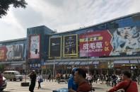 「広州中大布料生地市場」から見るアパレル業界